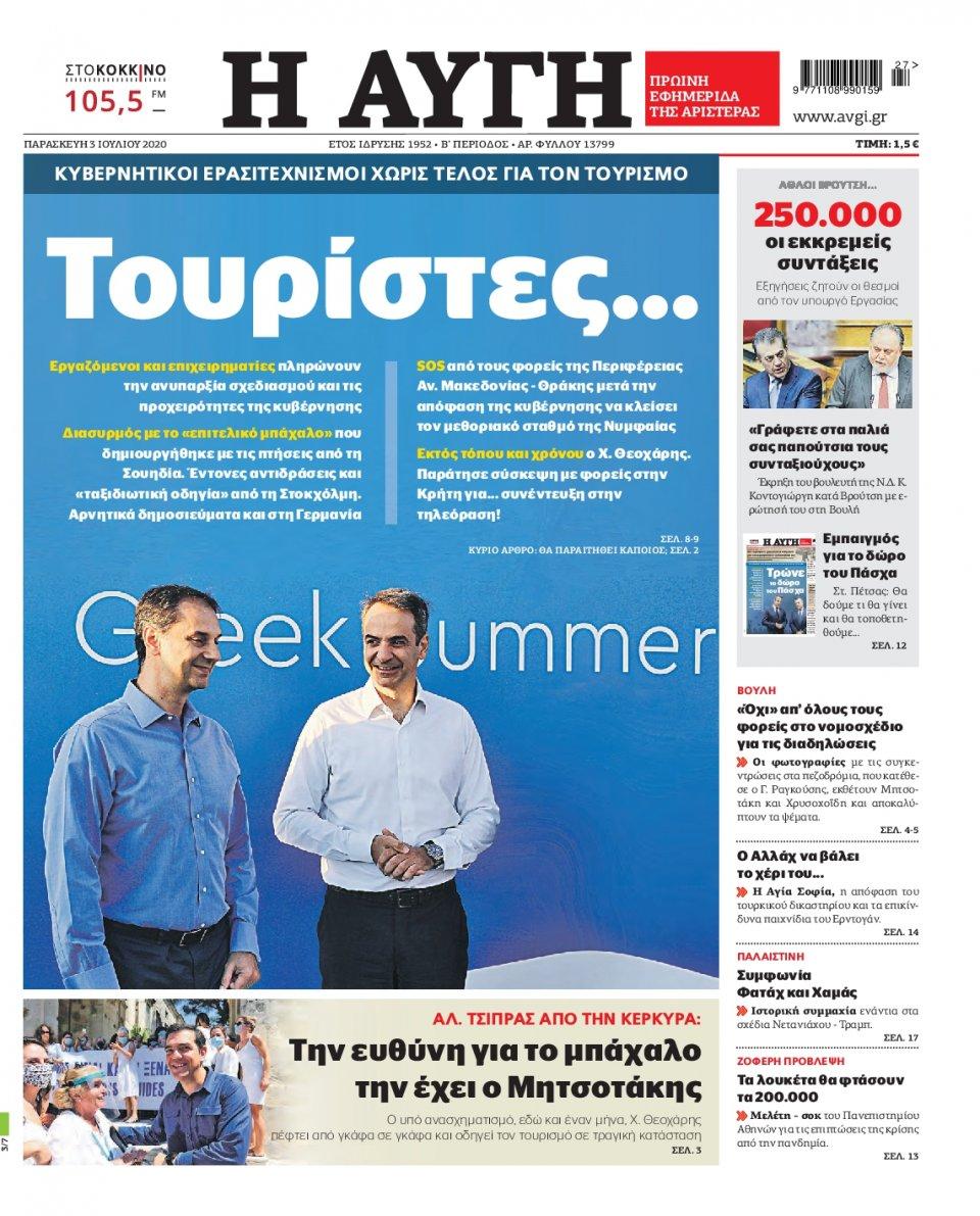 Πρωτοσέλιδο Εφημερίδας - Αυγή - 2020-07-03
