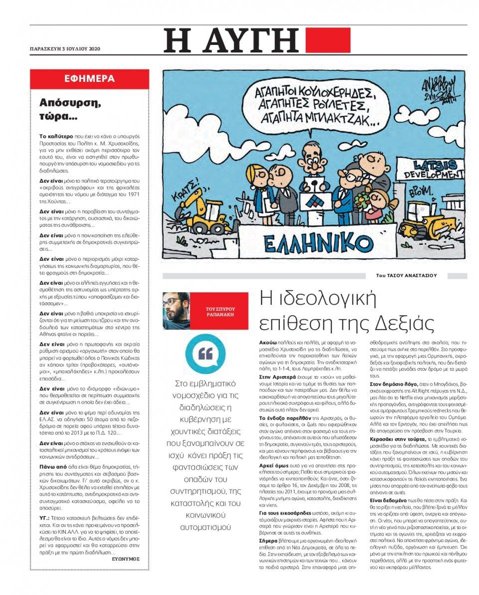 Οπισθόφυλλο Εφημερίδας - Αυγή - 2020-07-03