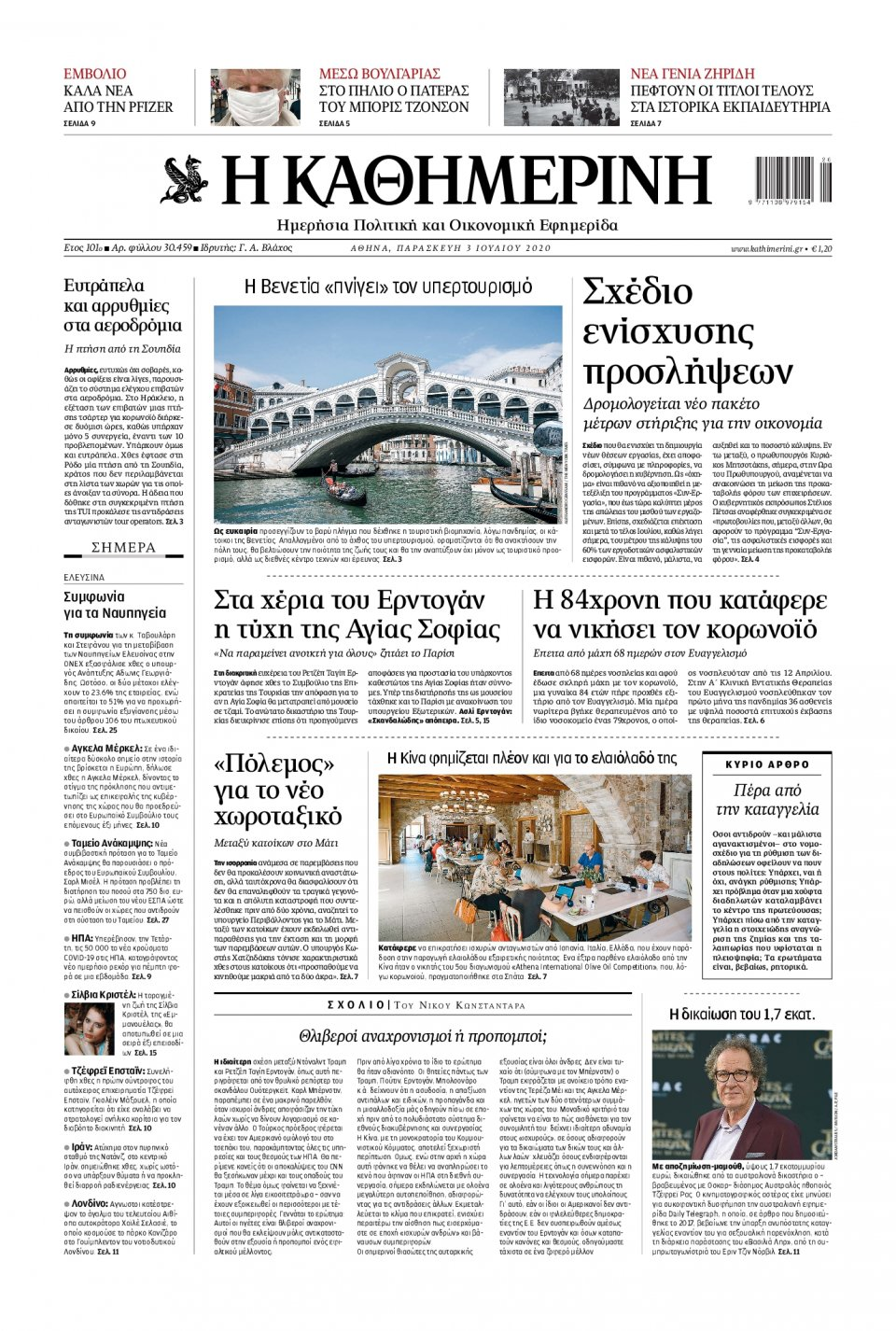 Πρωτοσέλιδο Εφημερίδας - Καθημερινή - 2020-07-03