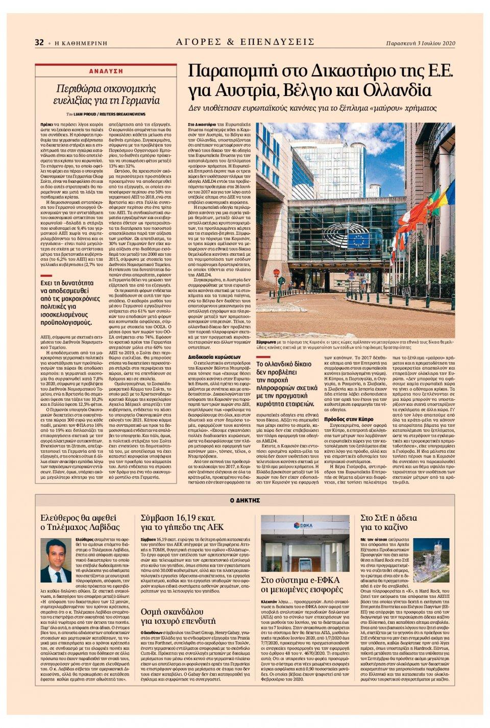 Οπισθόφυλλο Εφημερίδας - Καθημερινή - 2020-07-03
