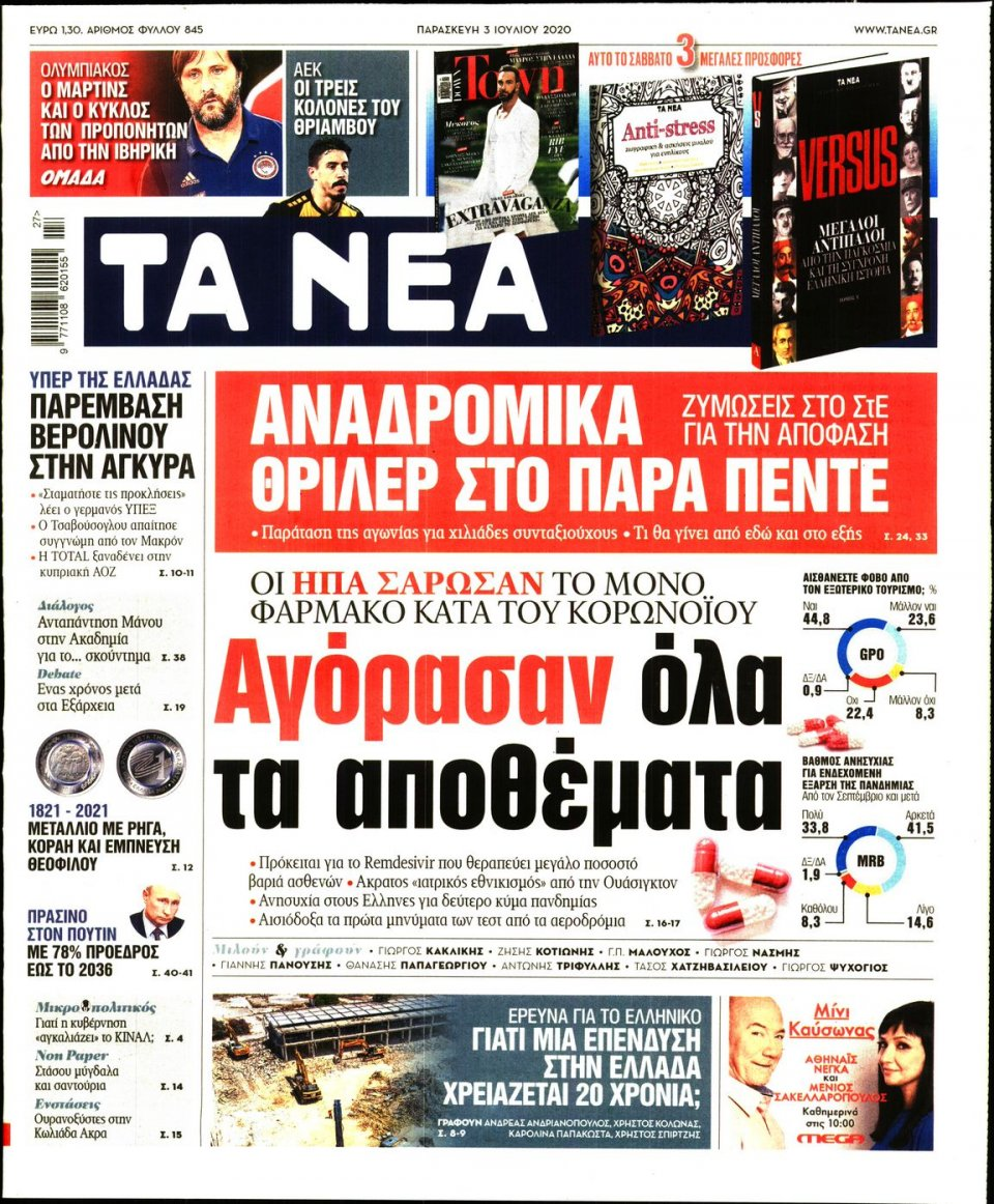 Πρωτοσέλιδο Εφημερίδας - Τα Νέα - 2020-07-03
