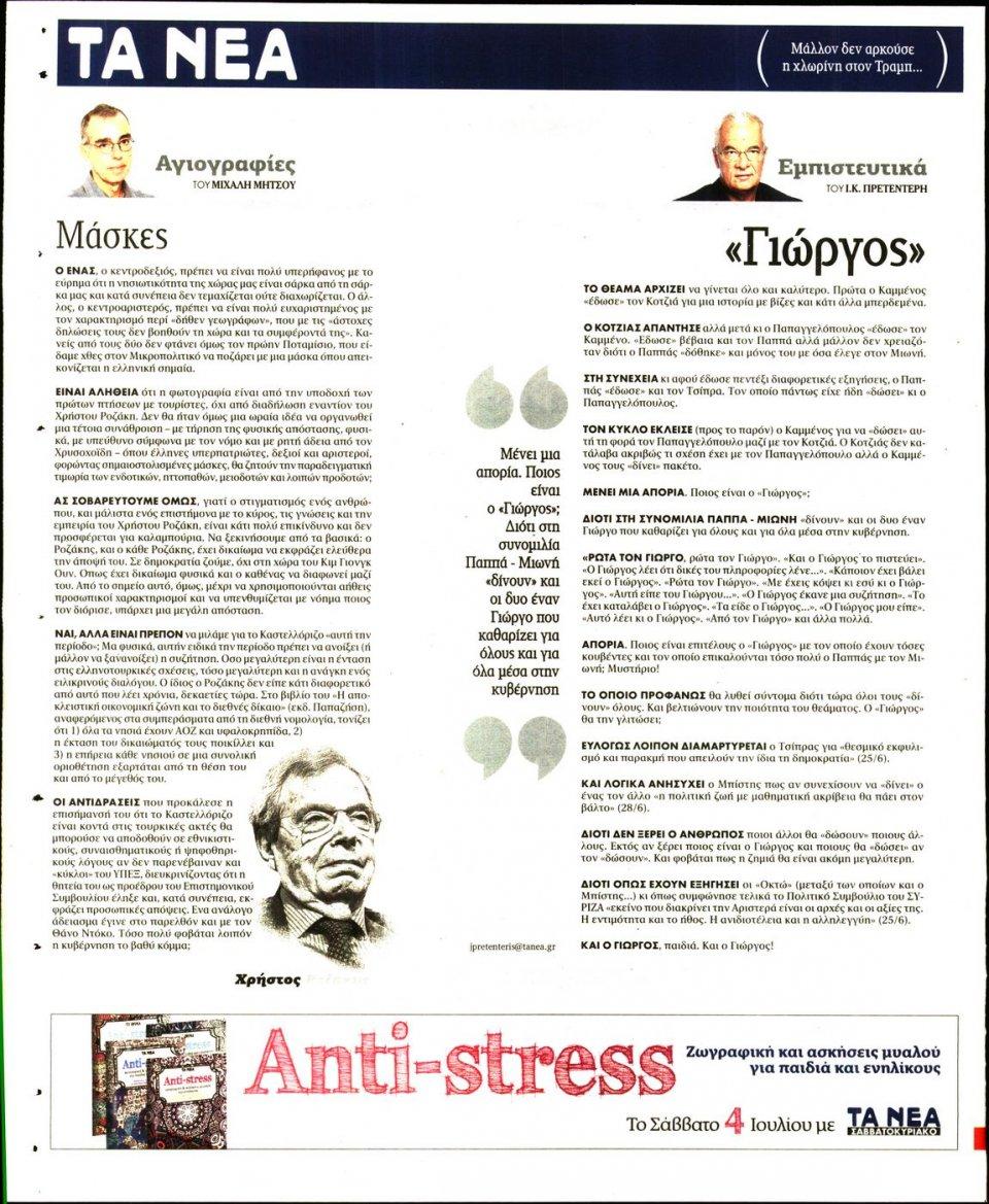 Οπισθόφυλλο Εφημερίδας - Τα Νέα - 2020-07-03