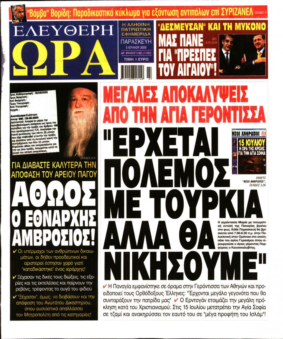Πρωτοσέλιδο Εφημερίδας - Ελεύθερη Ώρα - 2020-07-03