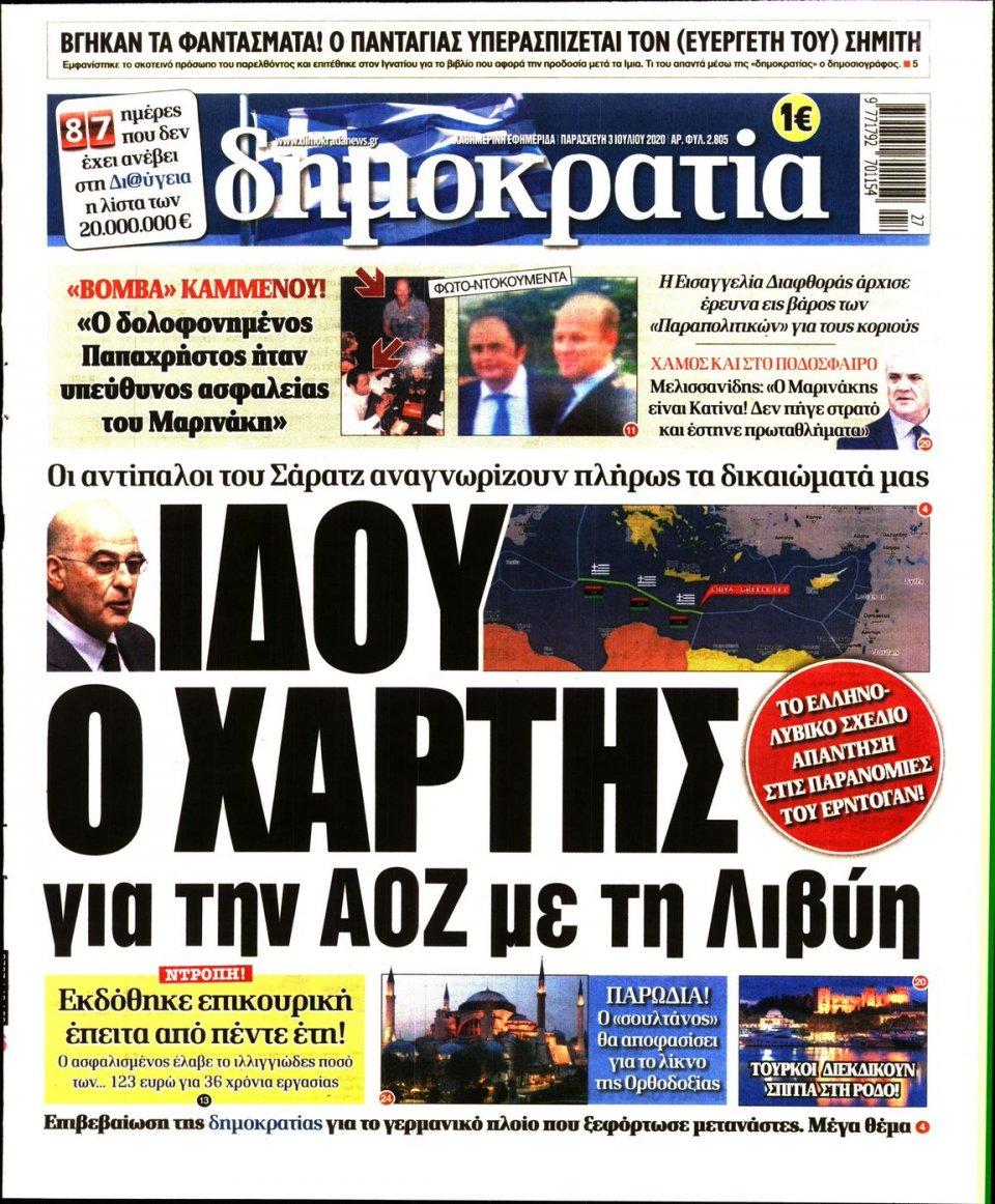 Πρωτοσέλιδο Εφημερίδας - ΔΗΜΟΚΡΑΤΙΑ - 2020-07-03