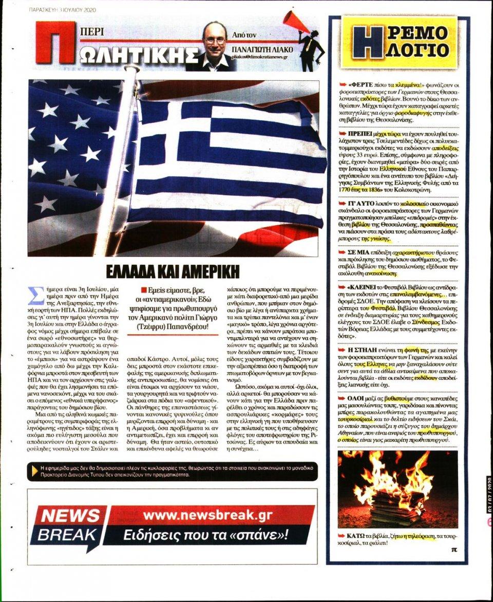 Οπισθόφυλλο Εφημερίδας - ΔΗΜΟΚΡΑΤΙΑ - 2020-07-03
