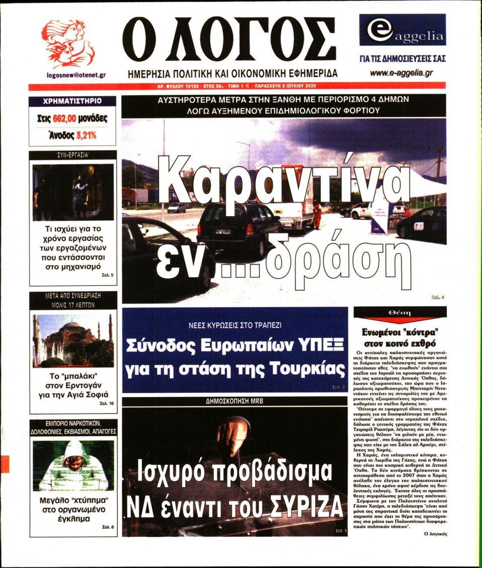 Πρωτοσέλιδο Εφημερίδας - Λόγος - 2020-07-03
