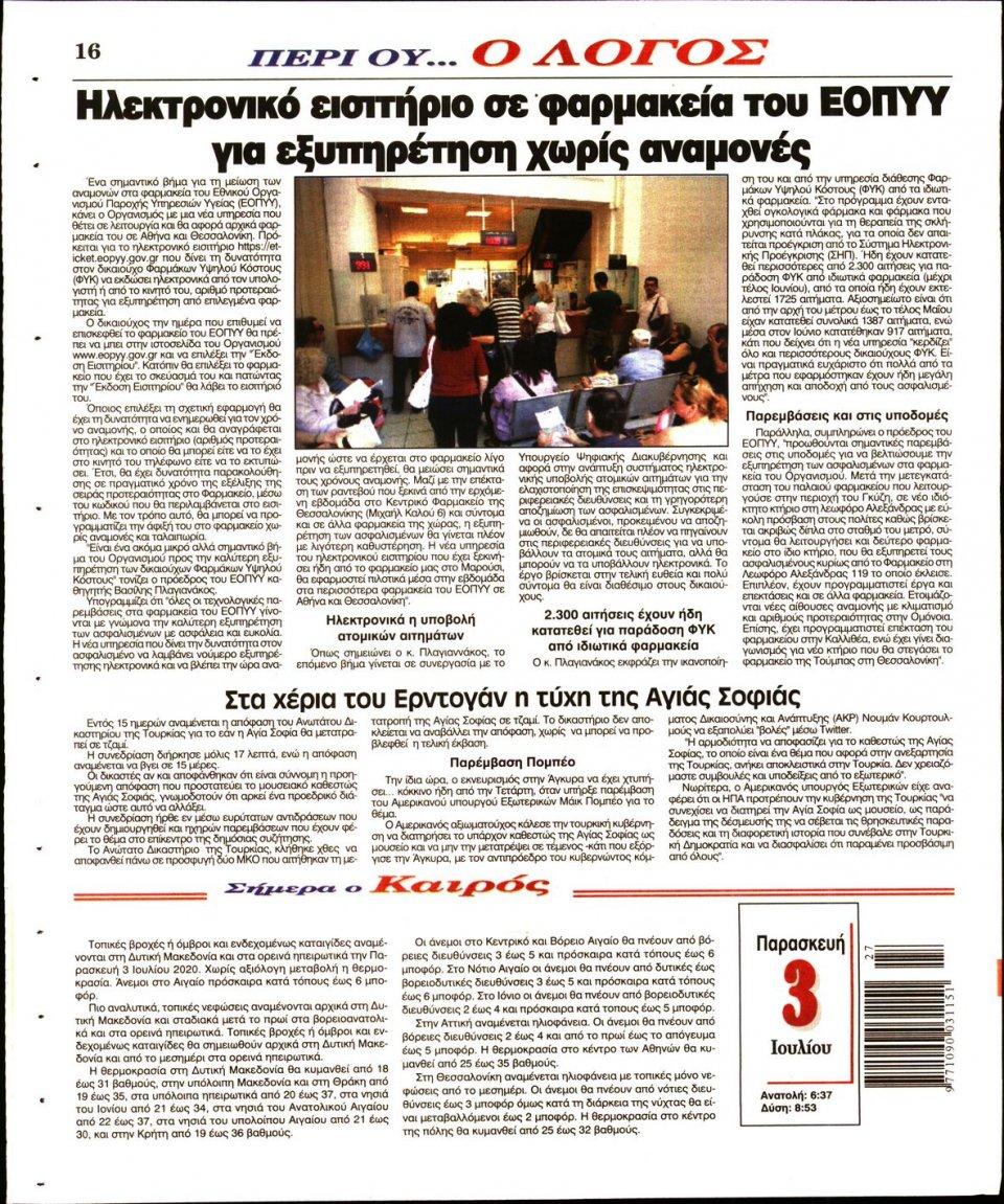 Οπισθόφυλλο Εφημερίδας - Λόγος - 2020-07-03