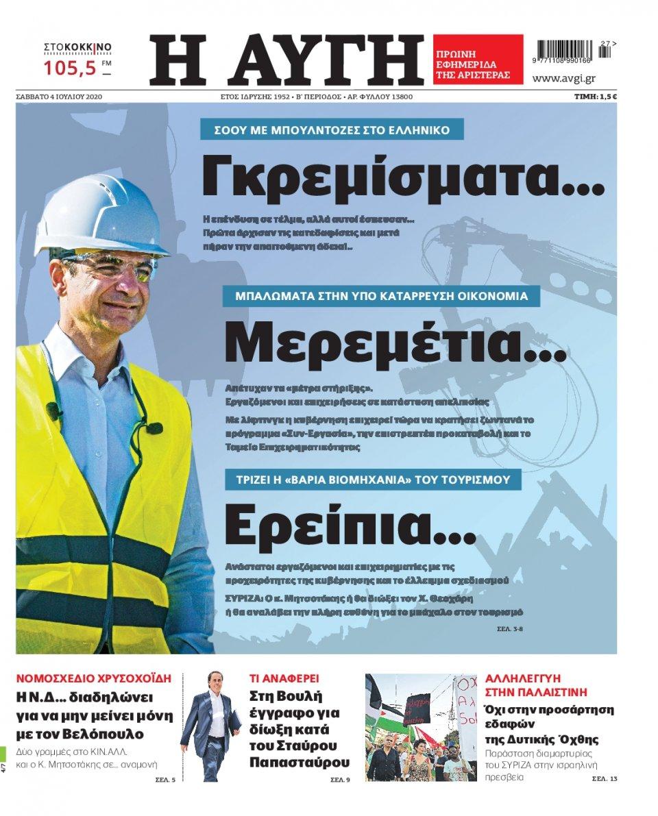 Πρωτοσέλιδο Εφημερίδας - Αυγή - 2020-07-04
