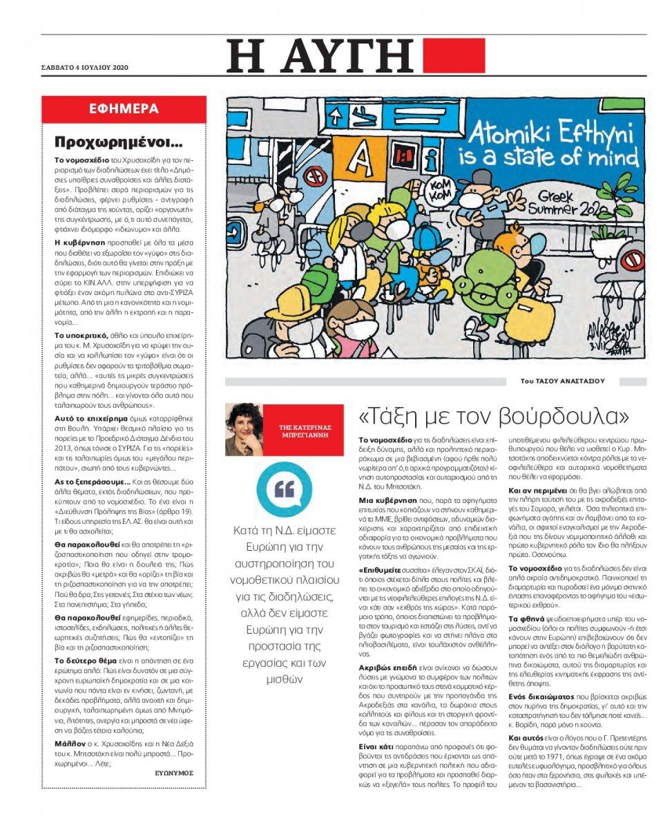 Οπισθόφυλλο Εφημερίδας - Αυγή - 2020-07-04