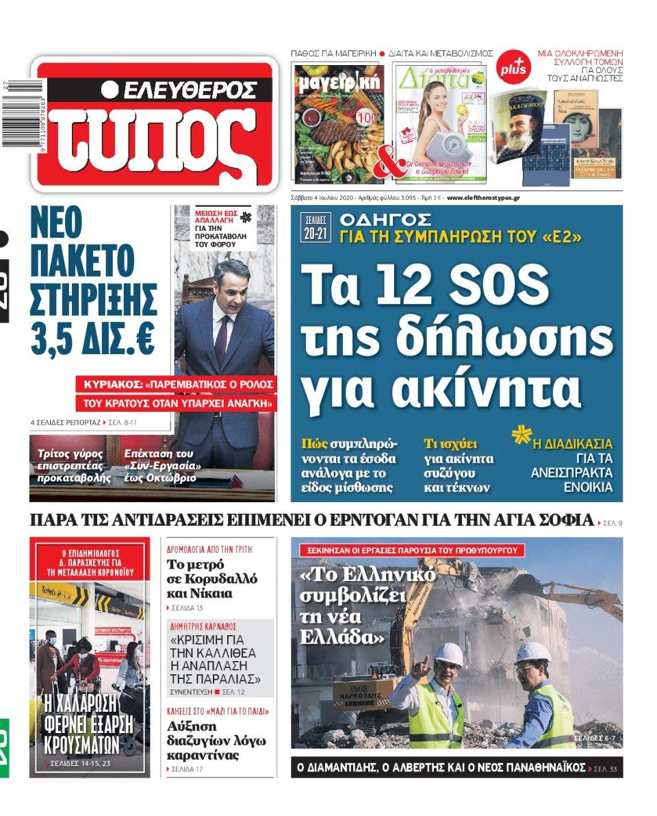 Πρωτοσέλιδο Εφημερίδας - Ελεύθερος Τύπος - 2020-07-04