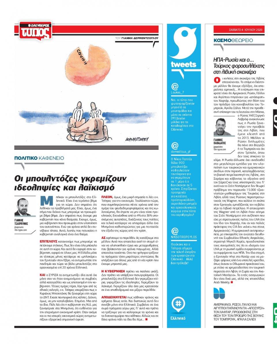 Οπισθόφυλλο Εφημερίδας - Ελεύθερος Τύπος - 2020-07-04