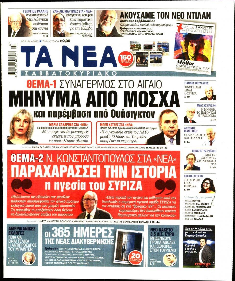 Πρωτοσέλιδο Εφημερίδας - Τα Νέα - 2020-07-04