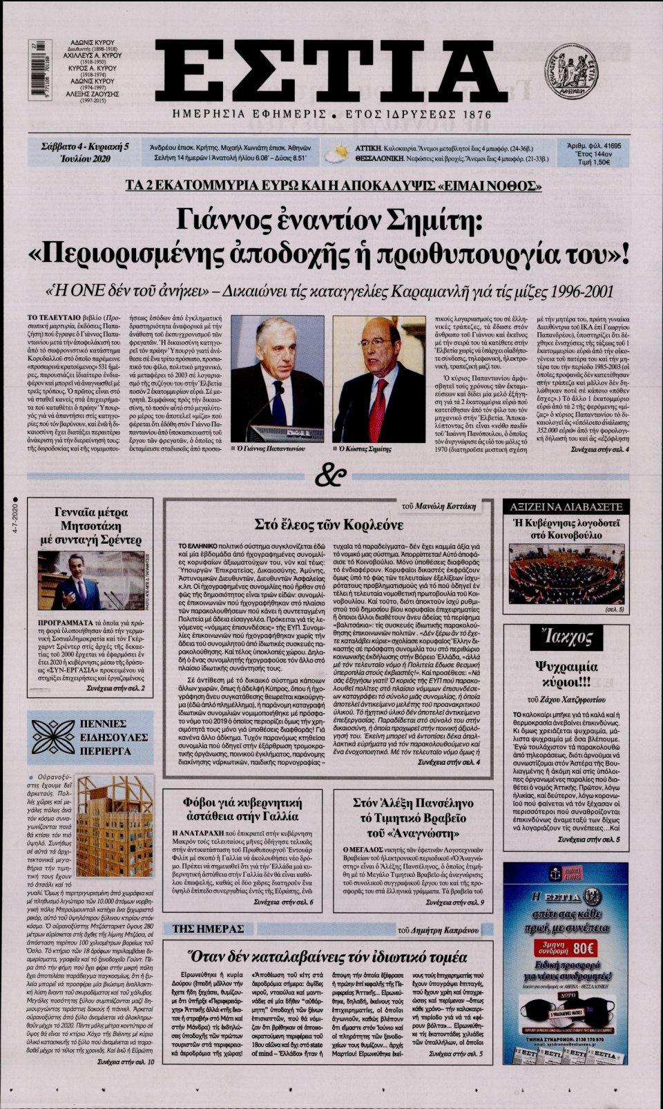 Πρωτοσέλιδο Εφημερίδας - Εστία - 2020-07-04