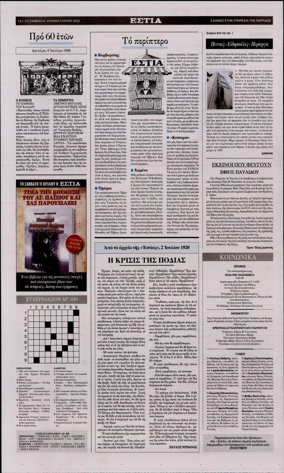 Οπισθόφυλλο Εφημερίδας - Εστία - 2020-07-04