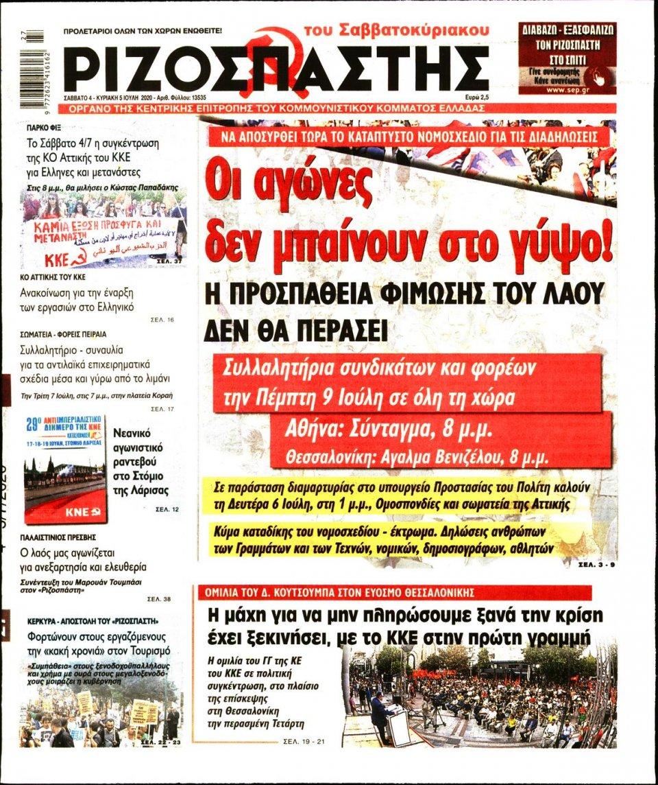Πρωτοσέλιδο Εφημερίδας - Ριζοσπάστης - 2020-07-04