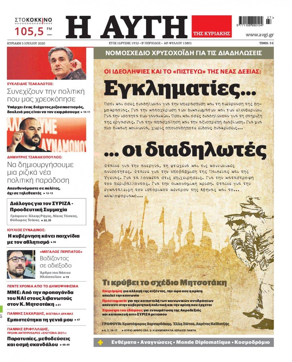 Πρωτοσέλιδο Εφημερίδας - Αυγή - 2020-07-05
