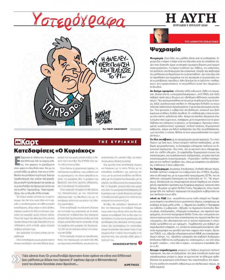Οπισθόφυλλο Εφημερίδας - Αυγή - 2020-07-05
