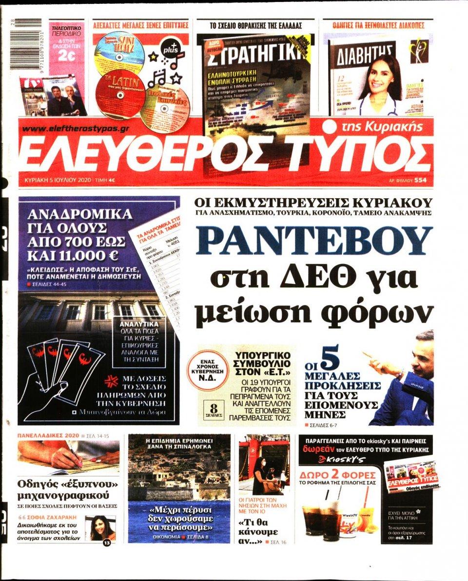Πρωτοσέλιδο Εφημερίδας - Ελεύθερος Τύπος - 2020-07-05