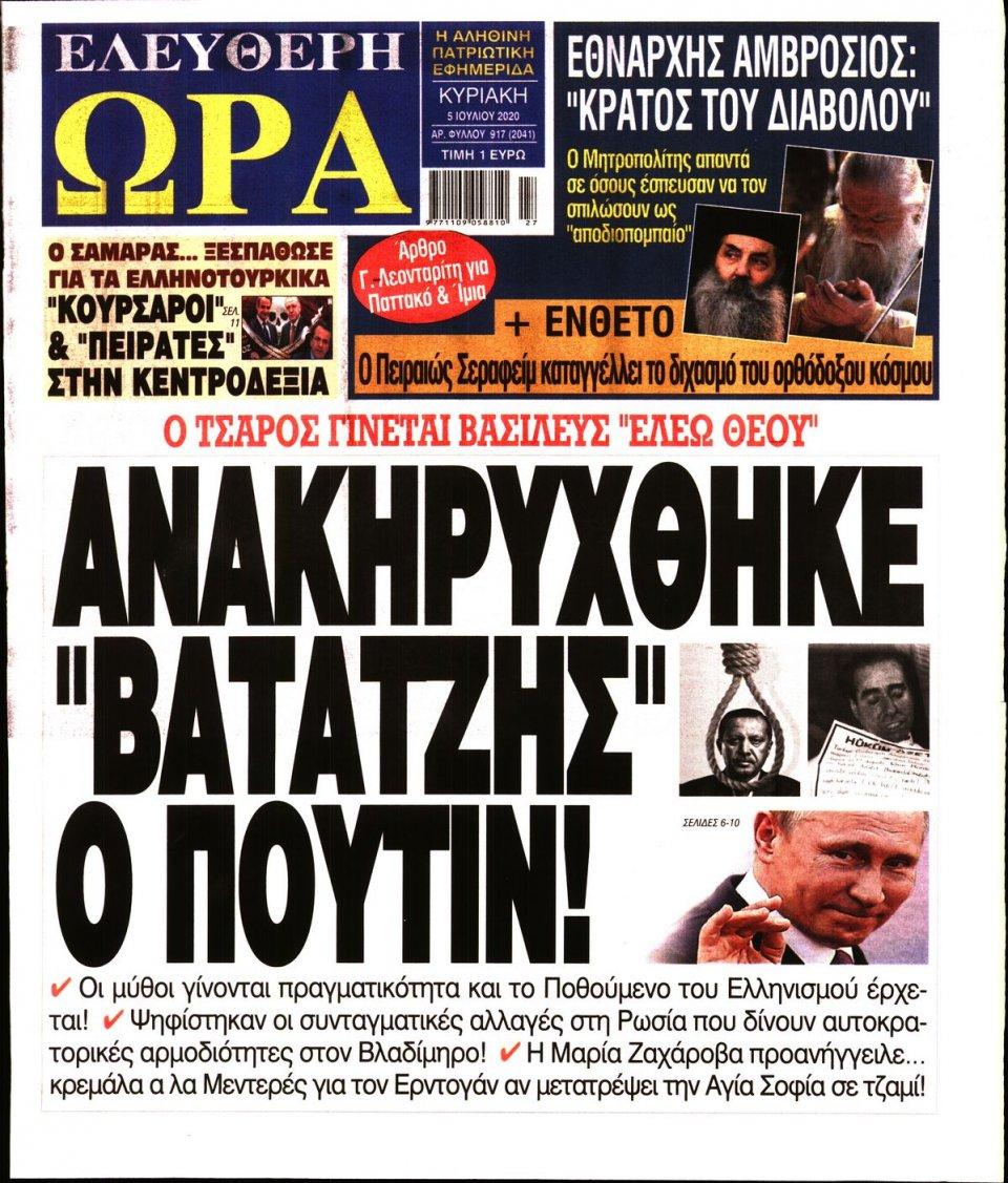 Πρωτοσέλιδο Εφημερίδας - Ελεύθερη Ώρα - 2020-07-05