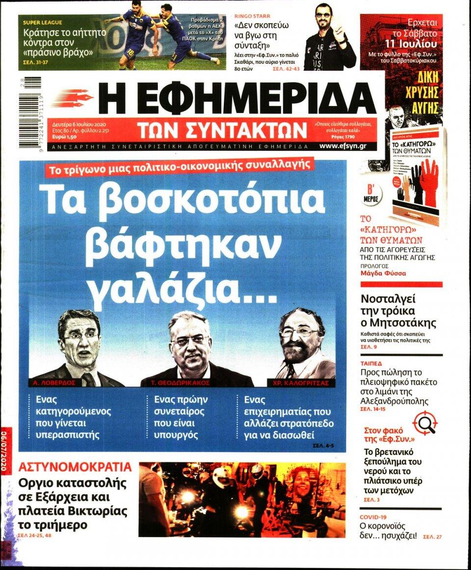Πρωτοσέλιδο Εφημερίδας - Η ΕΦΗΜΕΡΙΔΑ ΤΩΝ ΣΥΝΤΑΚΤΩΝ - 2020-07-06