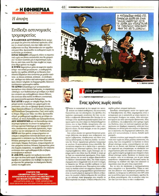 Οπισθόφυλλο Εφημερίδας - Η ΕΦΗΜΕΡΙΔΑ ΤΩΝ ΣΥΝΤΑΚΤΩΝ - 2020-07-06