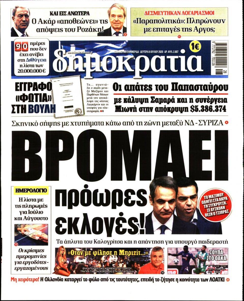 Πρωτοσέλιδο Εφημερίδας - ΔΗΜΟΚΡΑΤΙΑ - 2020-07-06