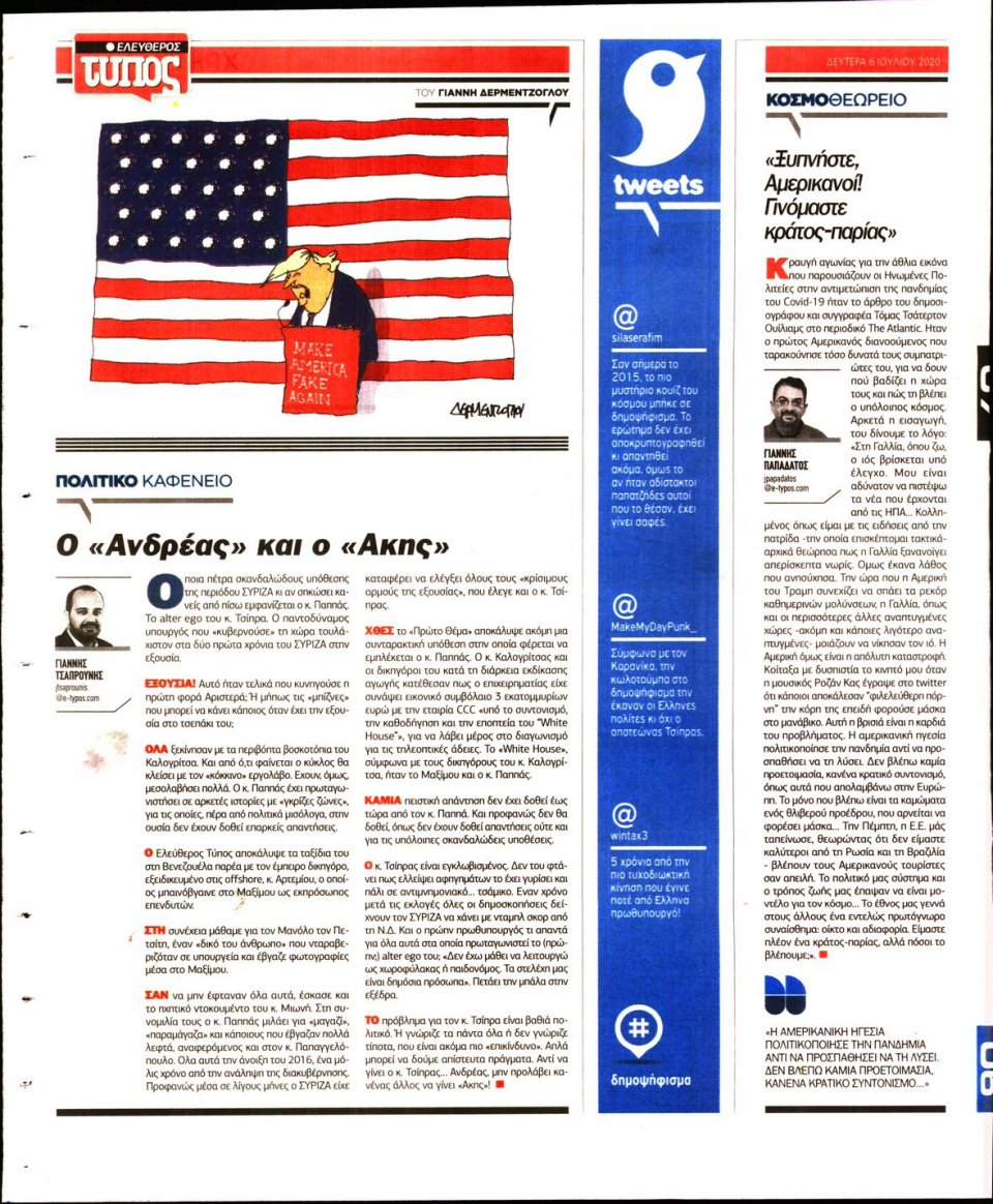 Οπισθόφυλλο Εφημερίδας - Ελεύθερος Τύπος - 2020-07-06