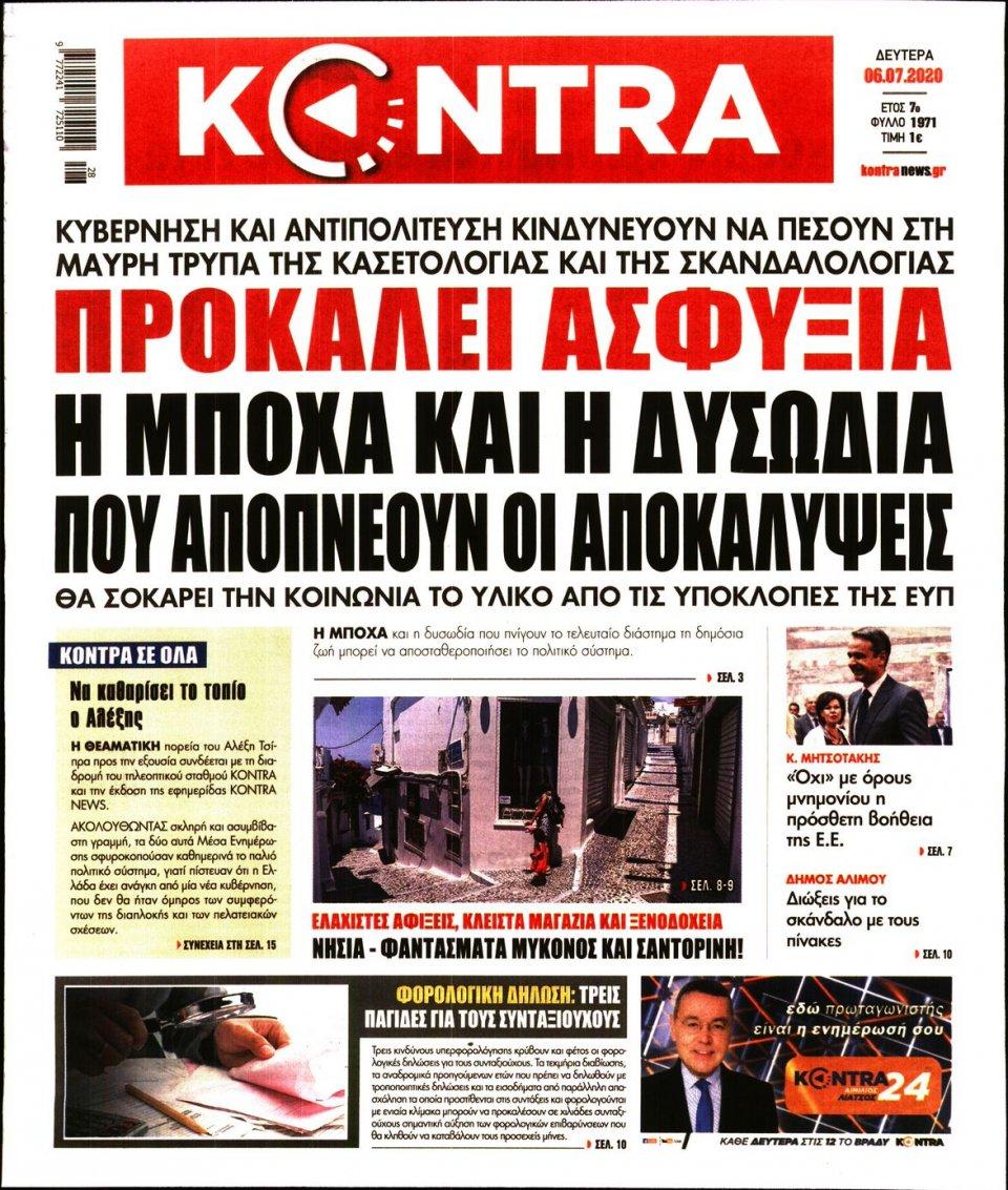Πρωτοσέλιδο Εφημερίδας - KONTRA NEWS - 2020-07-06