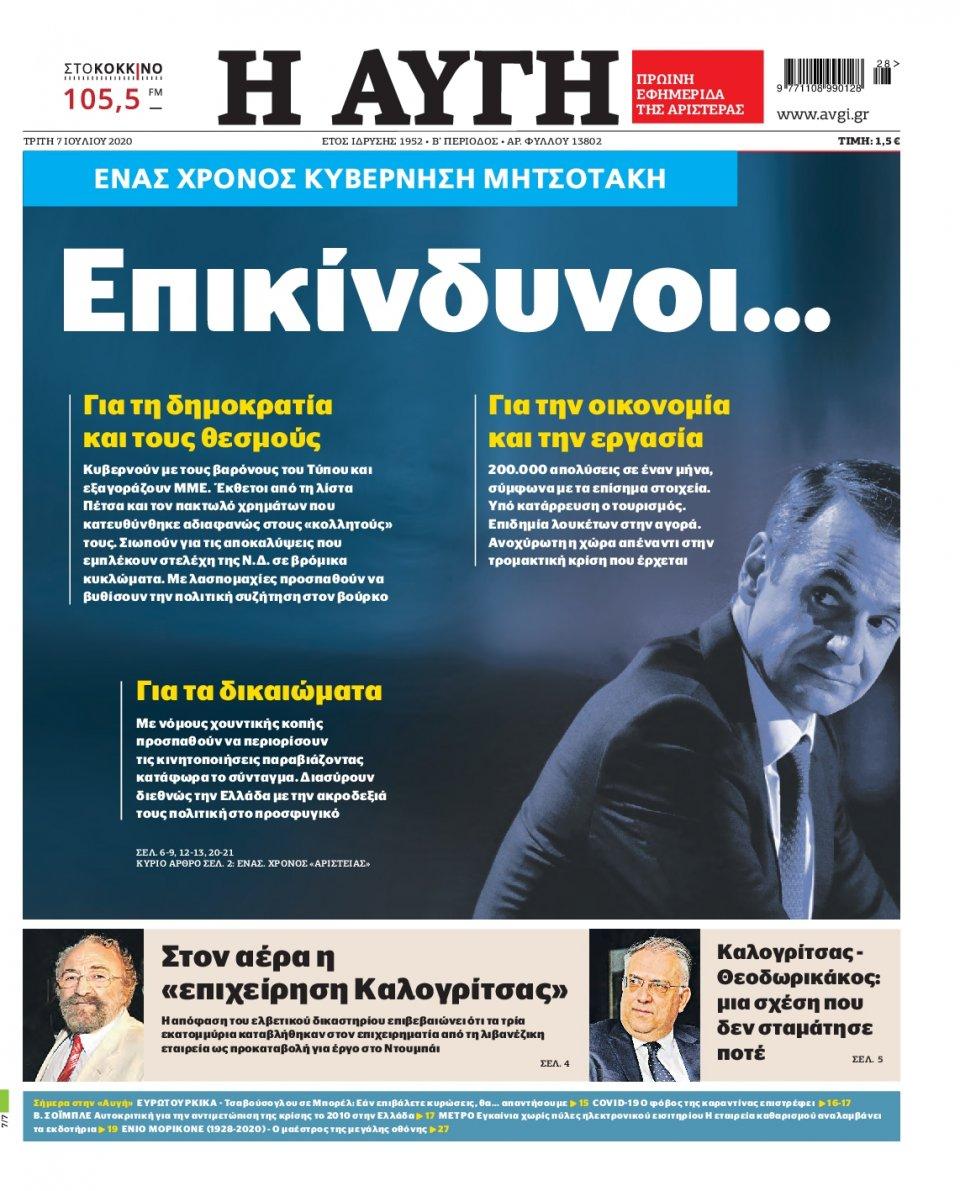 Πρωτοσέλιδο Εφημερίδας - Αυγή - 2020-07-07