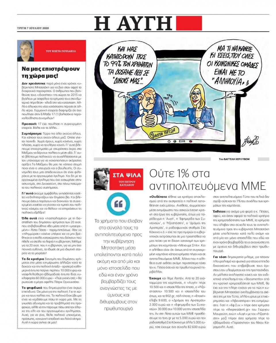 Οπισθόφυλλο Εφημερίδας - Αυγή - 2020-07-07
