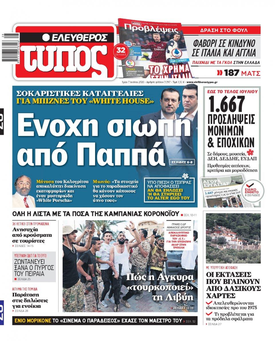 Πρωτοσέλιδο Εφημερίδας - Ελεύθερος Τύπος - 2020-07-07