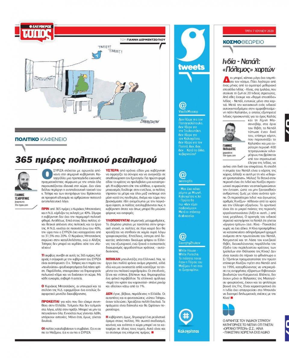 Οπισθόφυλλο Εφημερίδας - Ελεύθερος Τύπος - 2020-07-07