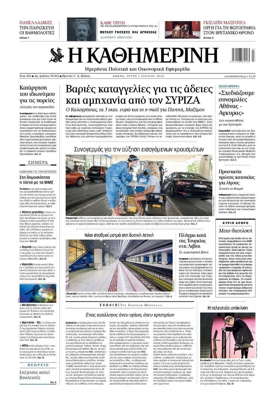 Πρωτοσέλιδο Εφημερίδας - Καθημερινή - 2020-07-07