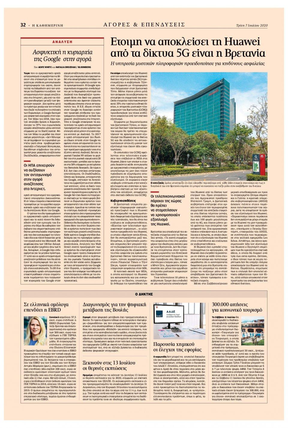 Οπισθόφυλλο Εφημερίδας - Καθημερινή - 2020-07-07