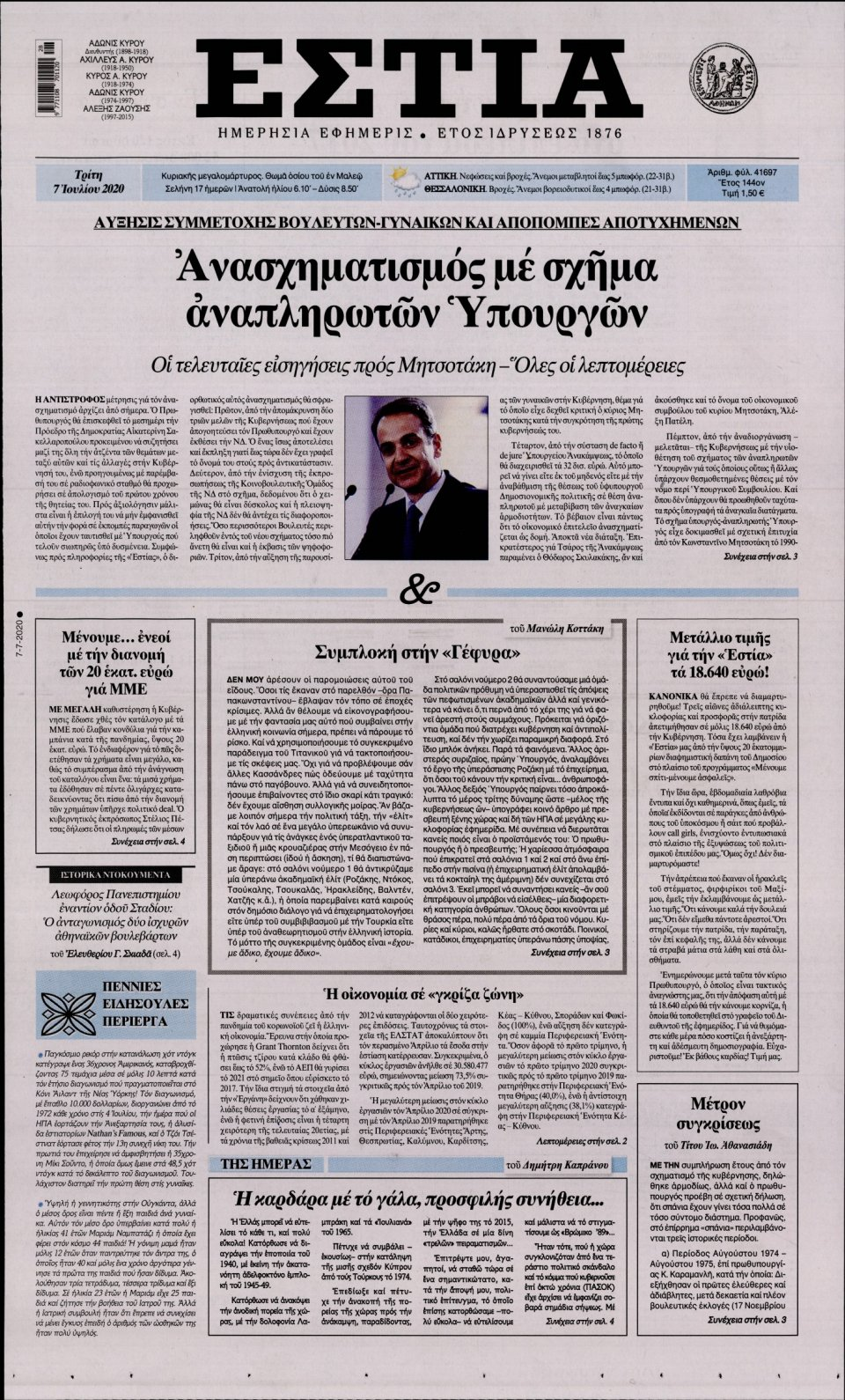 Πρωτοσέλιδο Εφημερίδας - Εστία - 2020-07-07