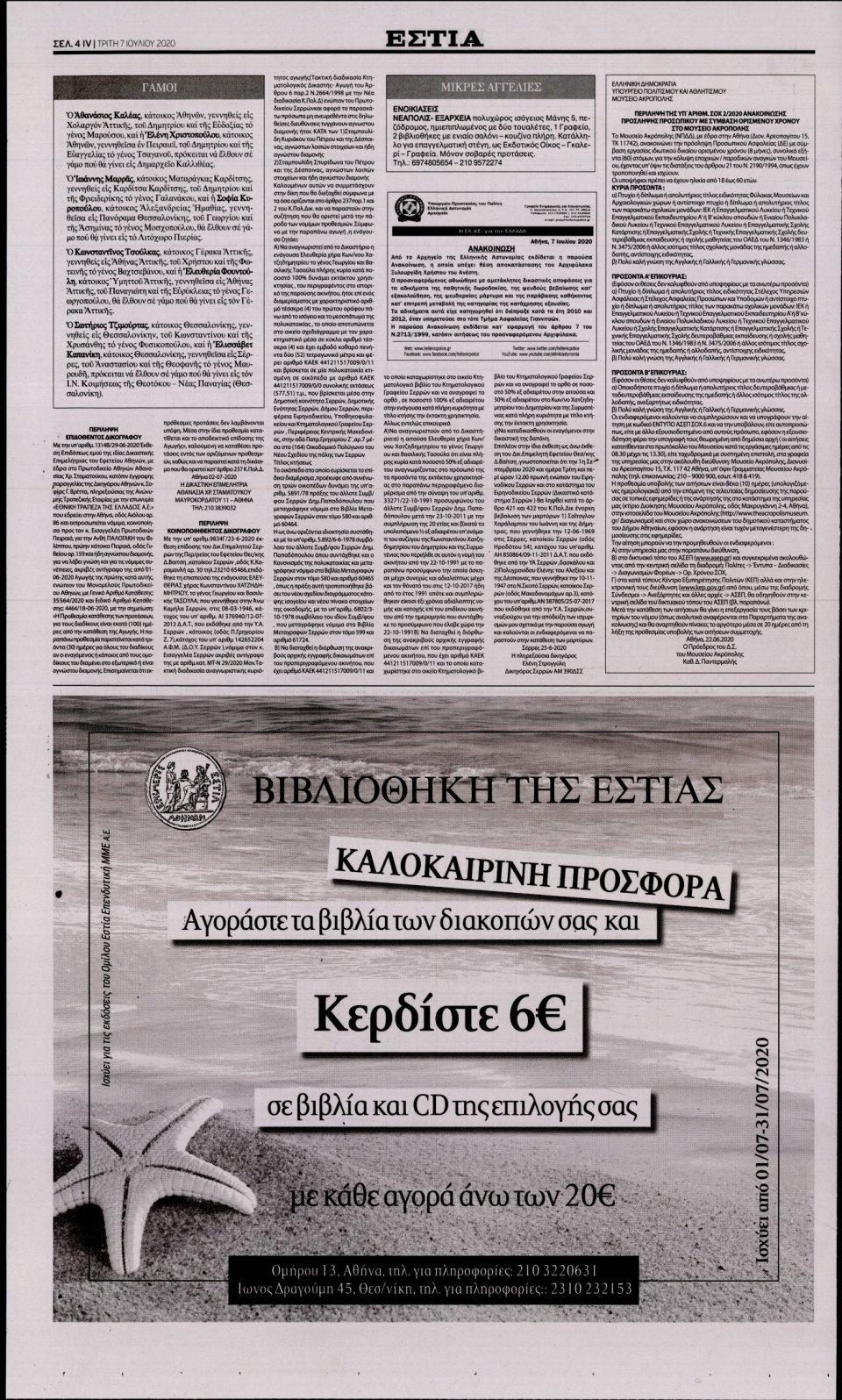 Οπισθόφυλλο Εφημερίδας - Εστία - 2020-07-07