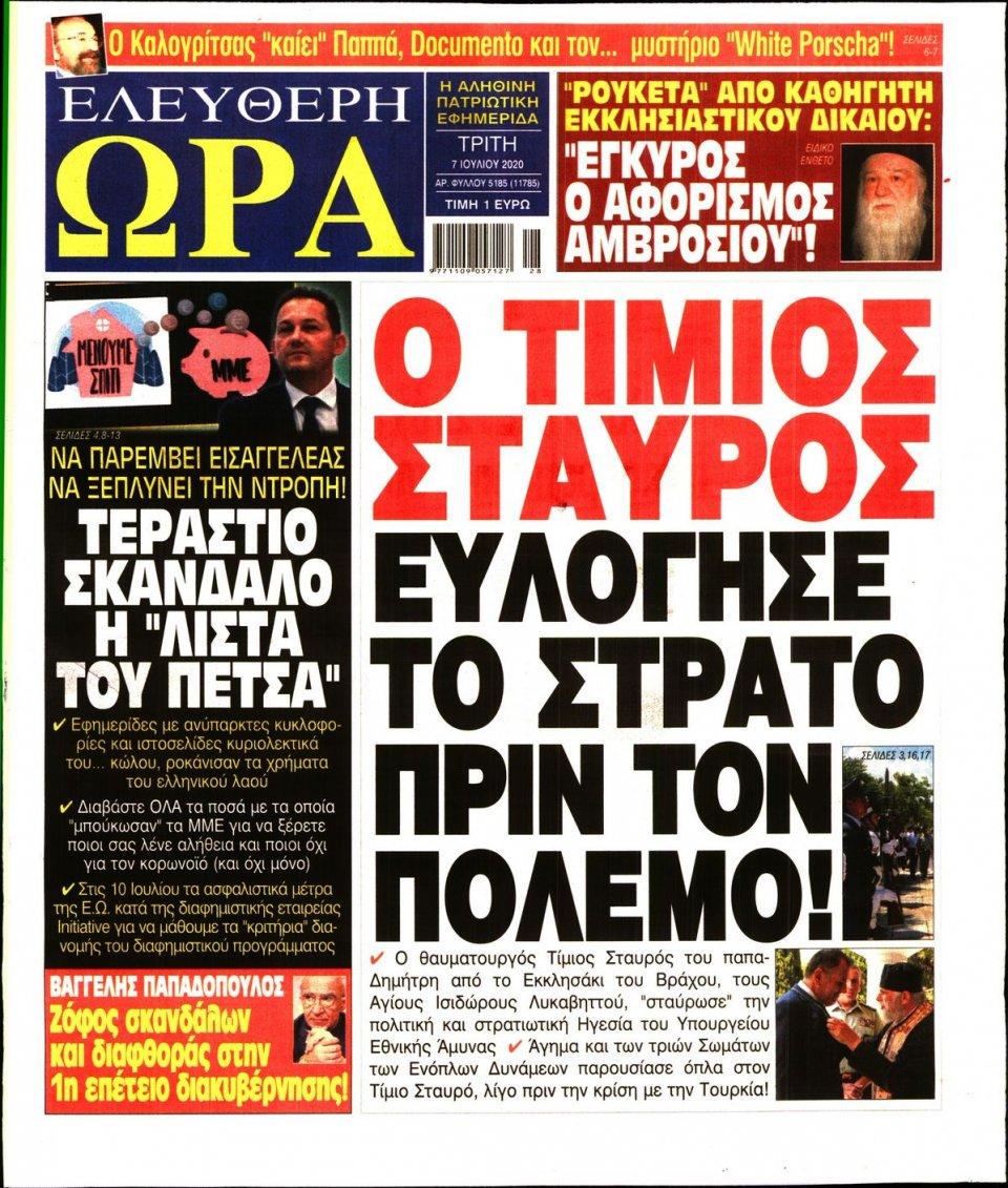 Πρωτοσέλιδο Εφημερίδας - Ελεύθερη Ώρα - 2020-07-07