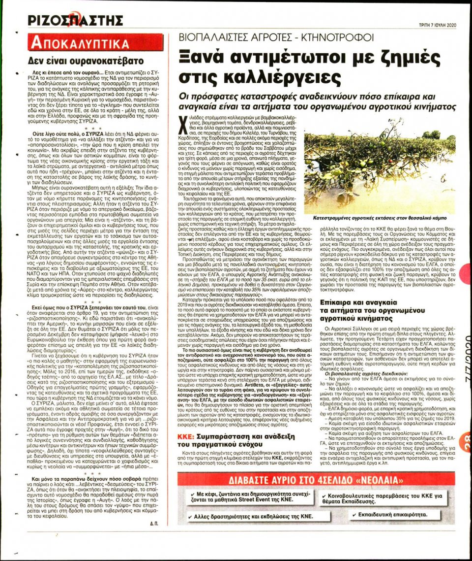 Οπισθόφυλλο Εφημερίδας - Ριζοσπάστης - 2020-07-07
