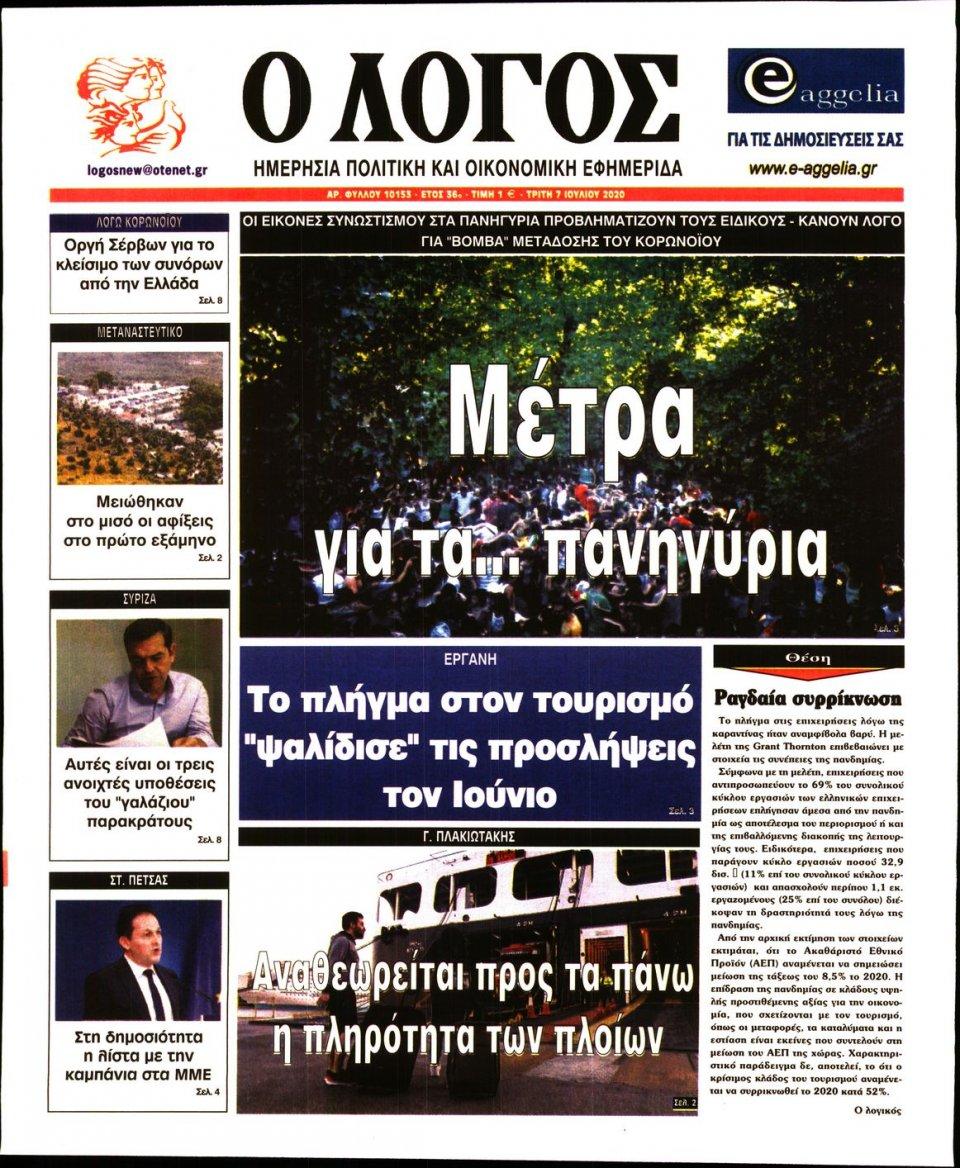 Πρωτοσέλιδο Εφημερίδας - Λόγος - 2020-07-07