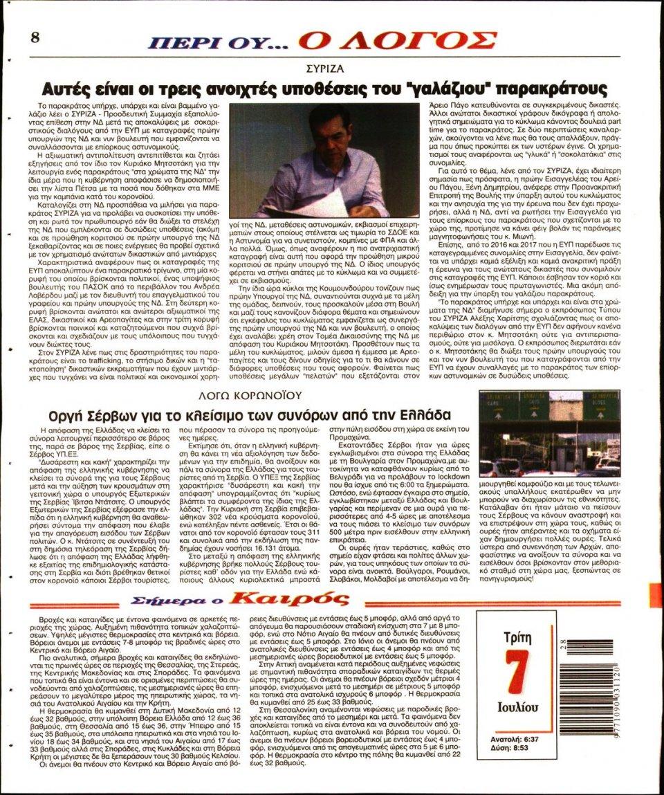 Οπισθόφυλλο Εφημερίδας - Λόγος - 2020-07-07