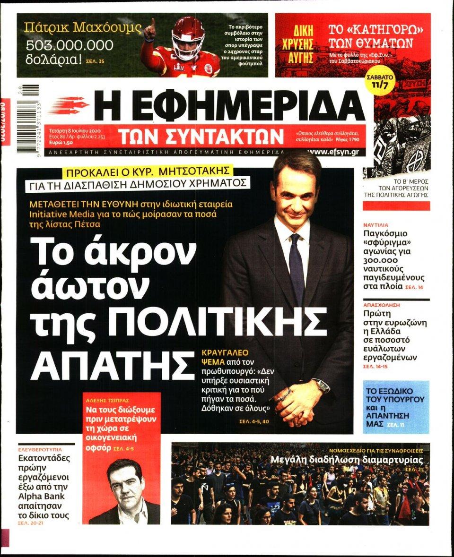 Πρωτοσέλιδο Εφημερίδας - Η ΕΦΗΜΕΡΙΔΑ ΤΩΝ ΣΥΝΤΑΚΤΩΝ - 2020-07-08