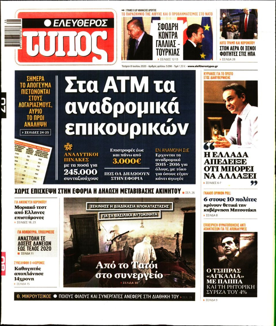 Πρωτοσέλιδο Εφημερίδας - Ελεύθερος Τύπος - 2020-07-08