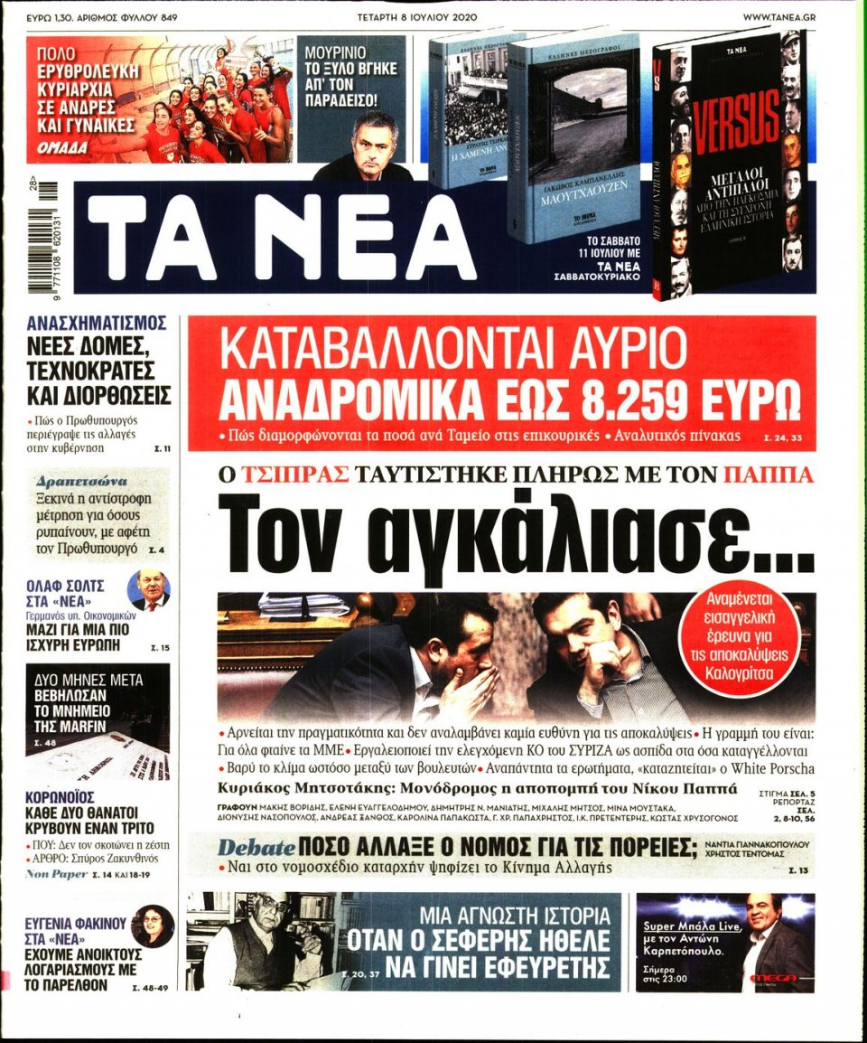 Πρωτοσέλιδο Εφημερίδας - Τα Νέα - 2020-07-08