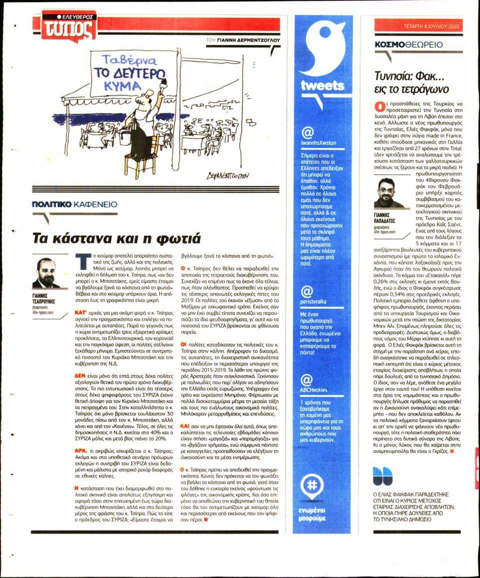 Οπισθόφυλλο Εφημερίδας - Ελεύθερος Τύπος - 2020-07-08