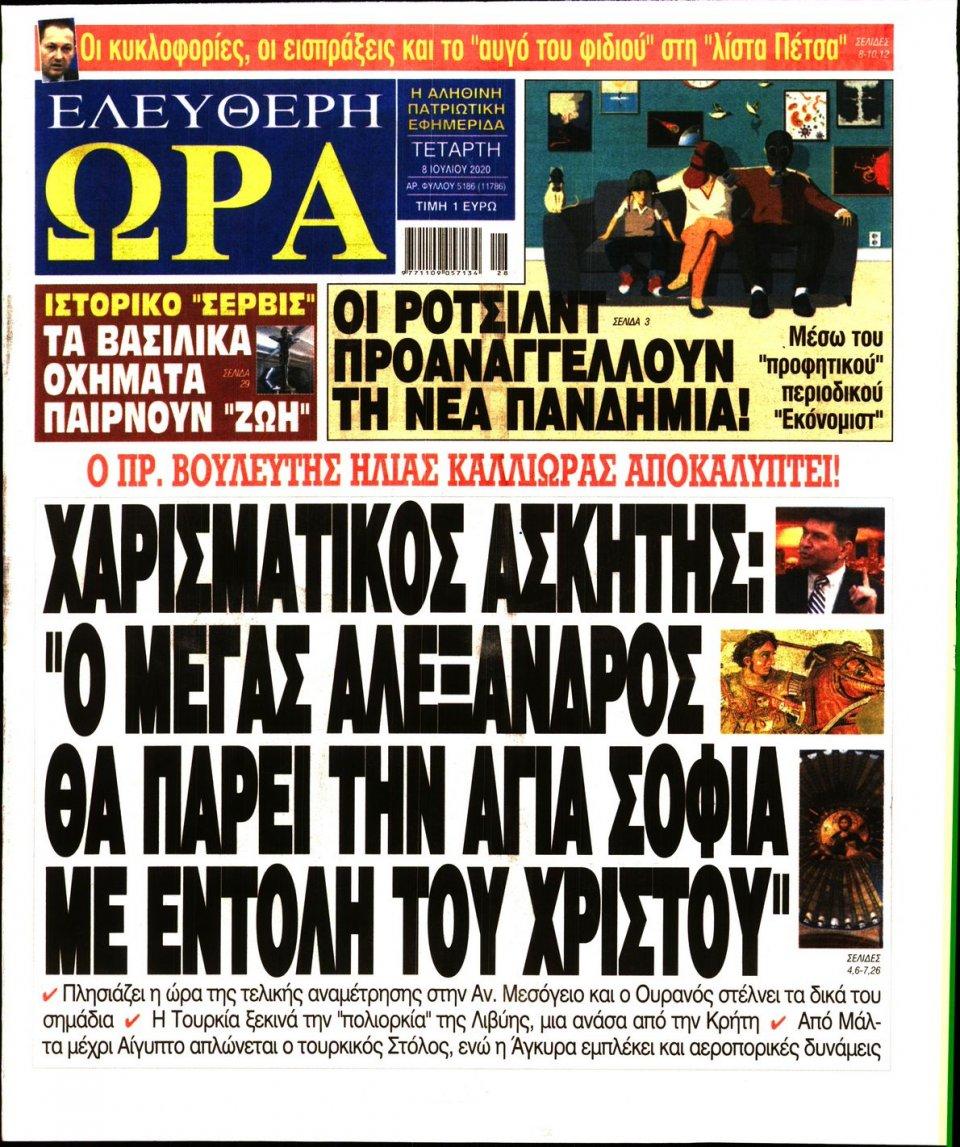Πρωτοσέλιδο Εφημερίδας - Ελεύθερη Ώρα - 2020-07-08