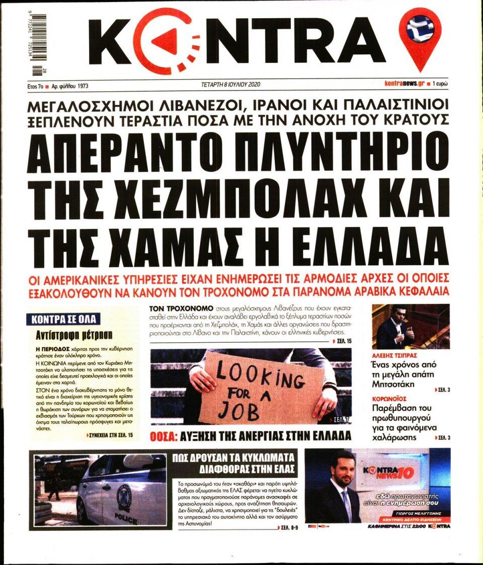 Πρωτοσέλιδο Εφημερίδας - KONTRA NEWS - 2020-07-08