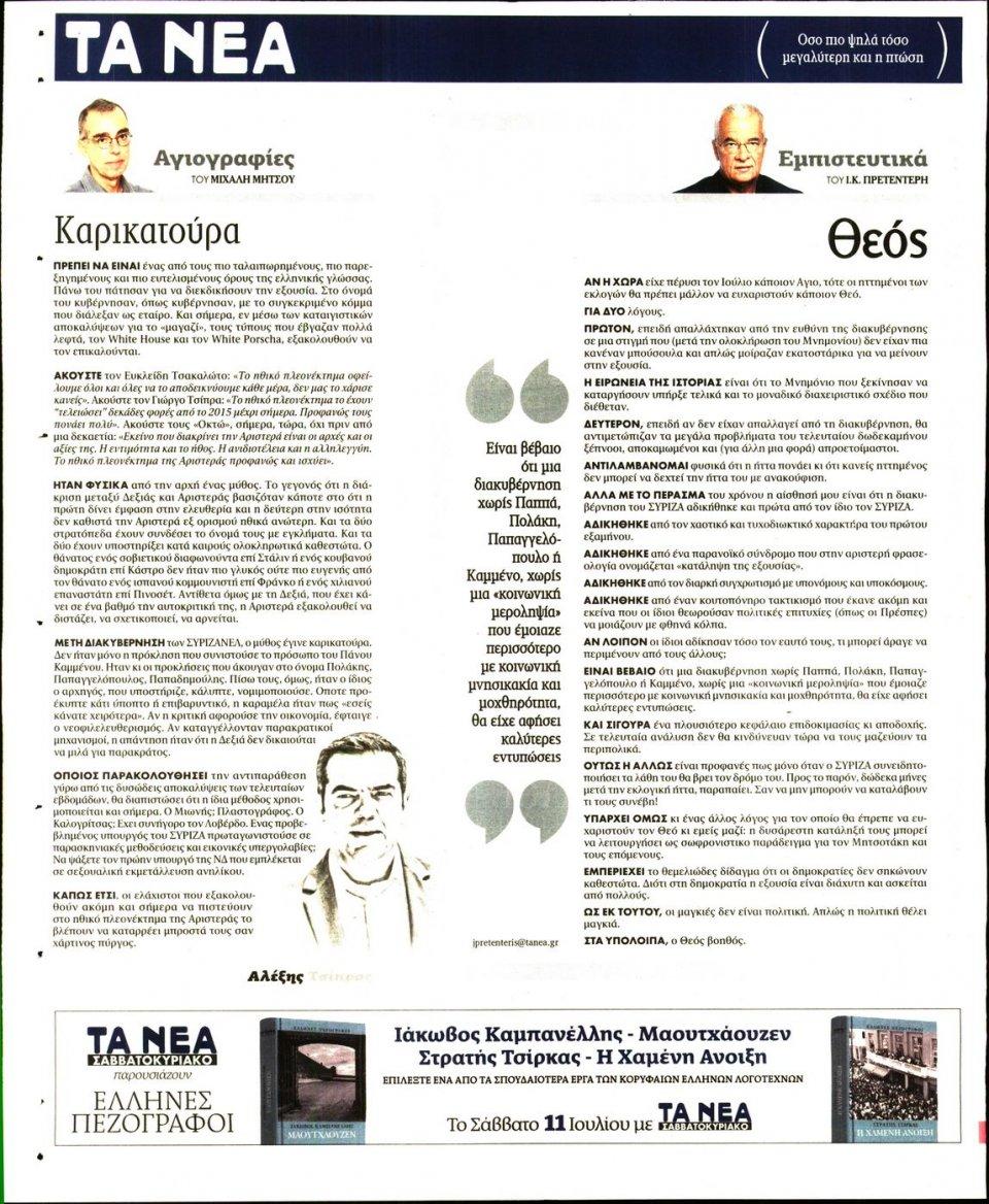 Οπισθόφυλλο Εφημερίδας - Τα Νέα - 2020-07-08