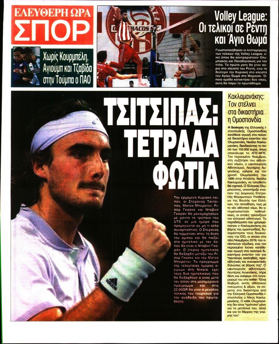 Οπισθόφυλλο Εφημερίδας - Ελεύθερη Ώρα - 2020-07-08