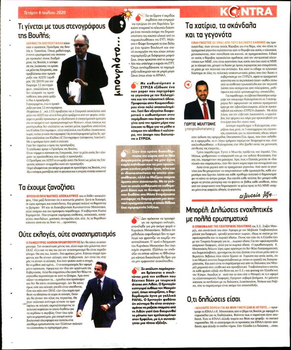 Οπισθόφυλλο Εφημερίδας - KONTRA NEWS - 2020-07-08