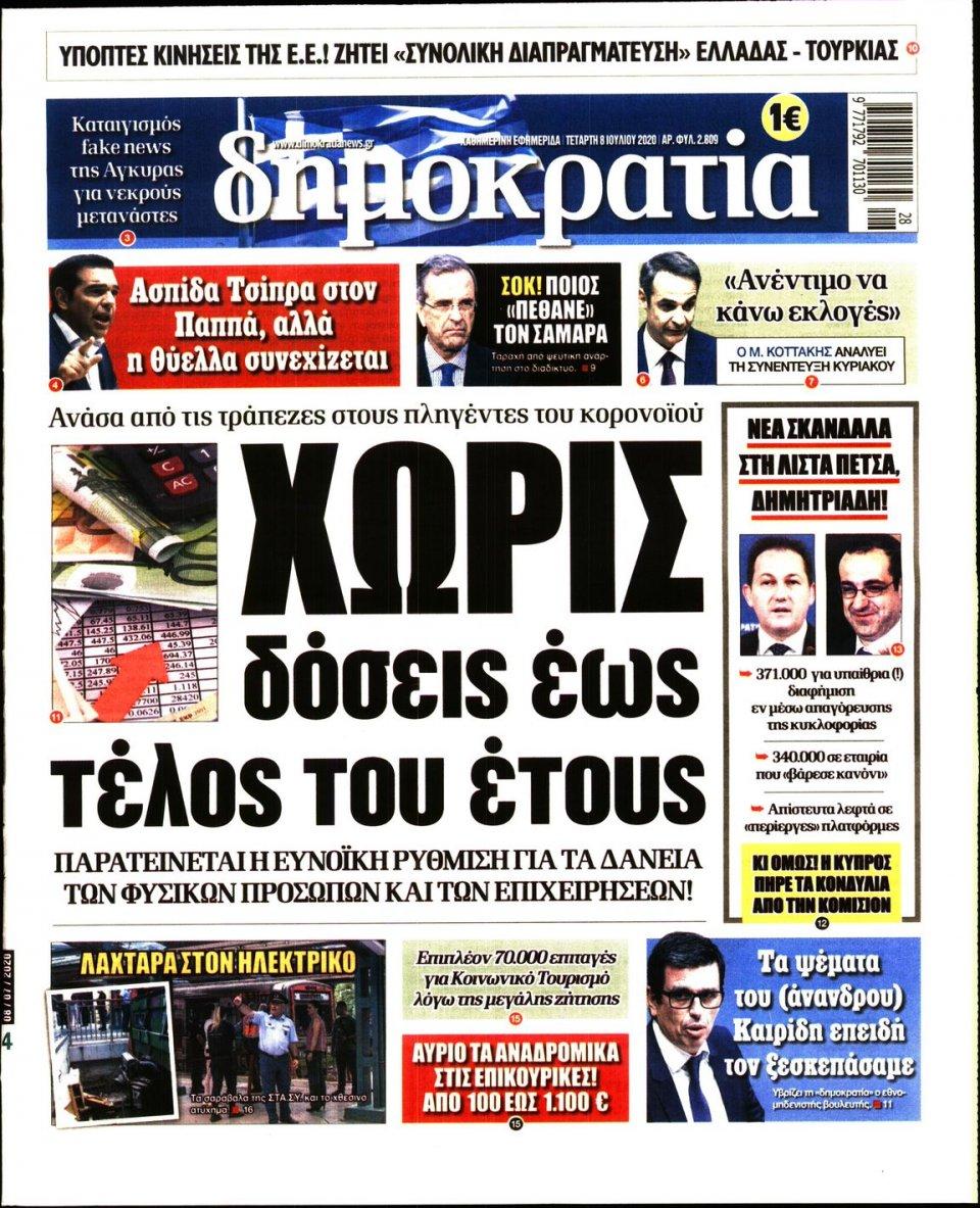Πρωτοσέλιδο Εφημερίδας - ΔΗΜΟΚΡΑΤΙΑ - 2020-07-08